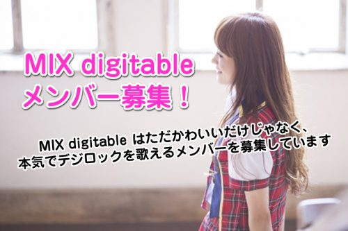MIX digitable メンバー募集!